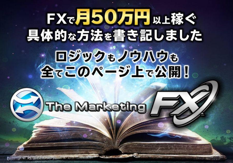マーケティングFX 勝てない理由の検証 勝つ手法の実践と評価