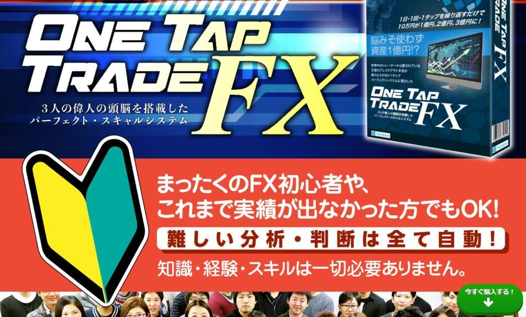 One Tap Trade FX(1タップトレードFX) 購入者の声を集めたよ