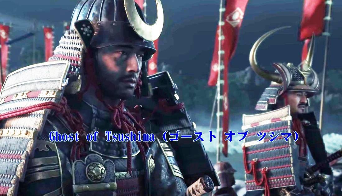 ゴーストオブツシマ 価格 PS4最後の大作 鎌倉時代が背景の剣戟