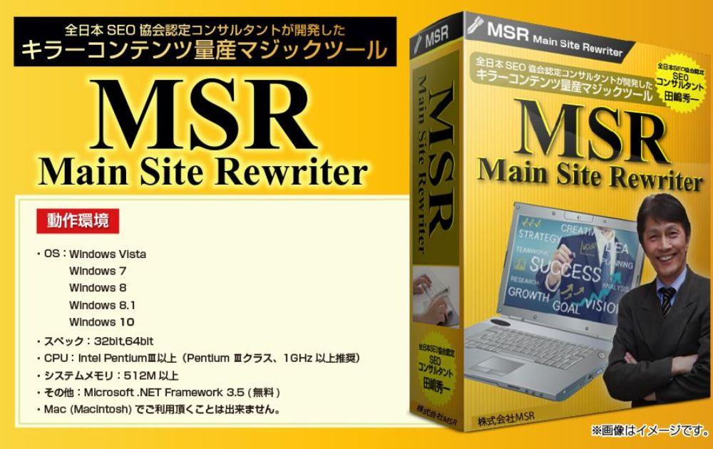 メイン・サイト・リライター(MSR)とは?効果は?オリジナル文章へ