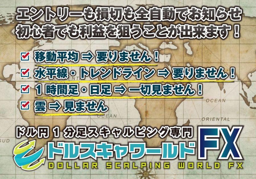 ドルスキャワールドFX ドル円の1分足専門のサインツール