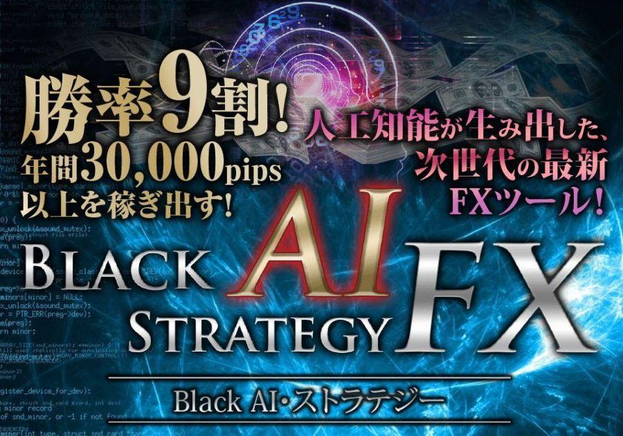 Black AI・ストラテジー FX(ブラストFX)AIでカモ?利益?どっち
