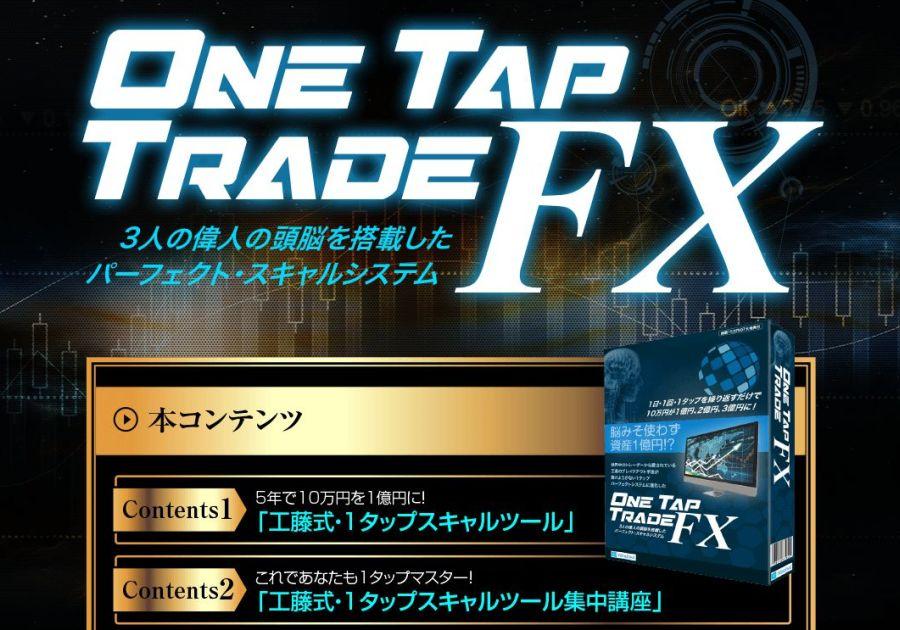 One Tap Trade FX(1タップトレードFX) 購入者のよくある質問