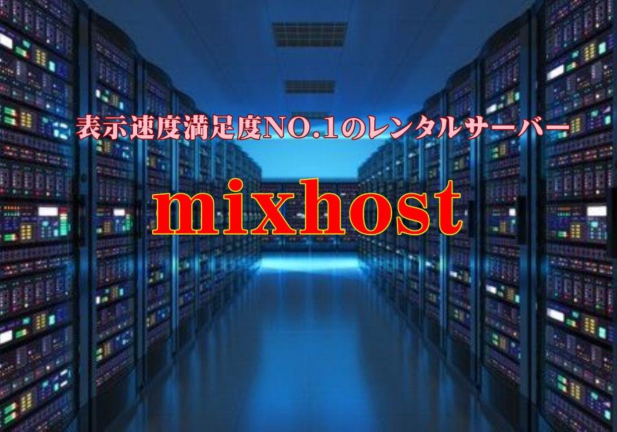 レンタルサーバーmixhost!WordPress高速・安定でドメイン無制限