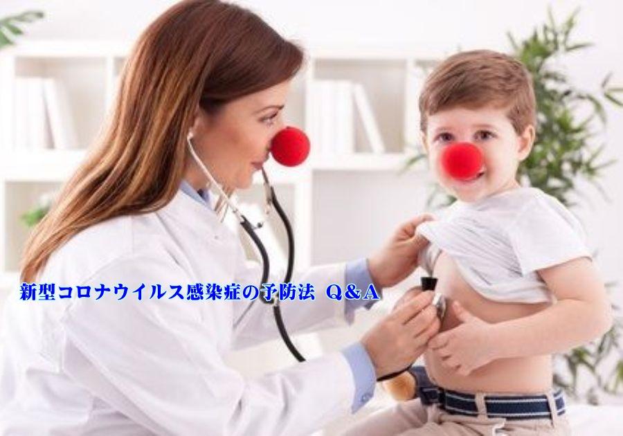 新型コロナウイルス感染症の予防法 Q&A(厚生労働省より引用)