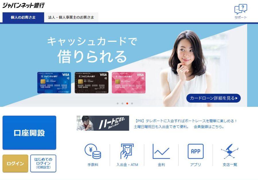 ジャパンネット銀行の入金方法は?、調べてみました