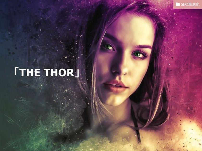 THE THOR(ザ・トール)-wordpressテーマ SEO対策で上位表示が簡単