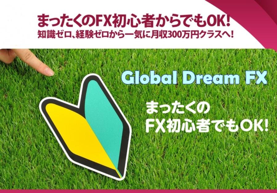 Global Dream FX シンプルにFXで稼ぐ よくある質問 Q&A集1/3