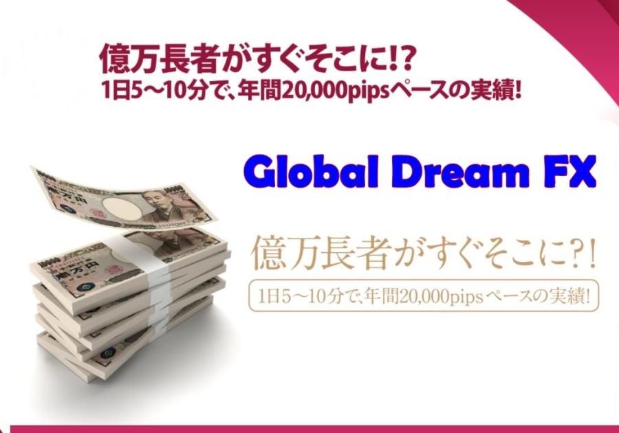 Global Dream FX シンプルにFXで稼ぐ よくある質問 Q&A集 2/3
