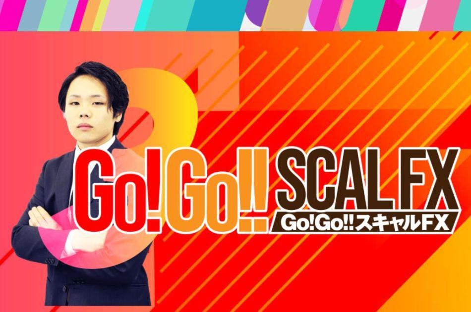 Go!Go!!スキャルFX トレードは必ず3分間 よくある質問 Q&A集(1)