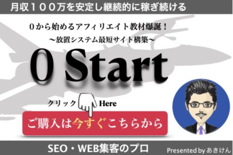 0Start~放置システム最短サイト構築~アフィリエイトで稼ぐ教材