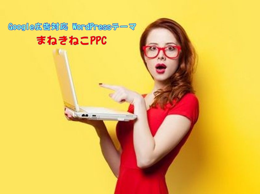 WordPressテーマまねきねこPPC Google広告対応最適化 Q&A集