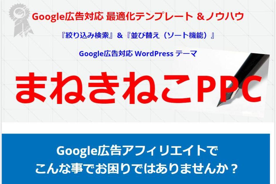まねきねこPPC WordPressテーマ PPCテンプレートも安心活用