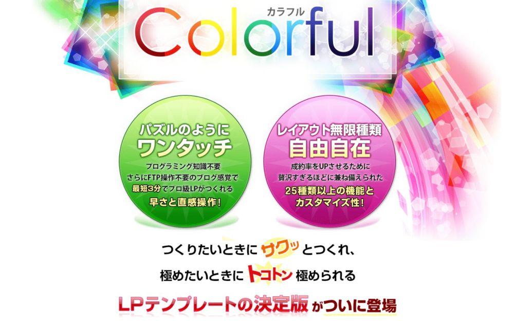 カラフル LP Colorful LP作成のテンプレート 特徴の徹底解説