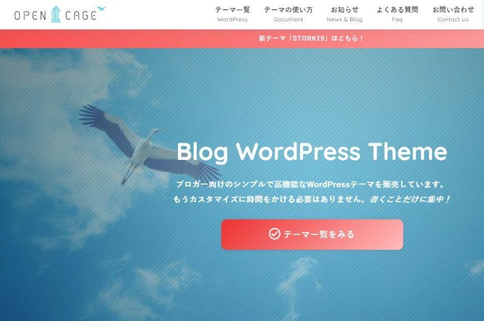 WordPressテーマ オープンケージ 初心者も簡単 料金・機能の解説