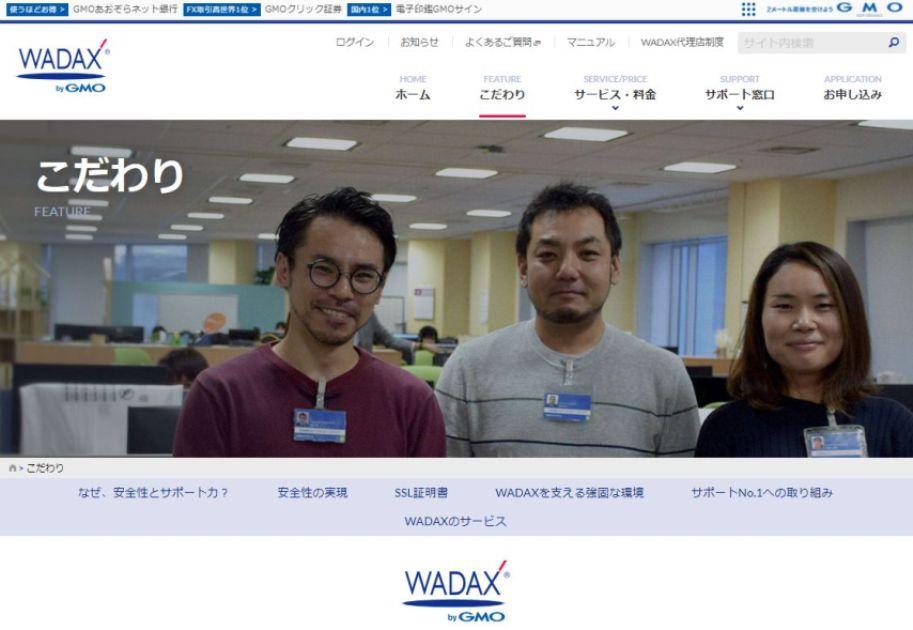 安心,安全のWADAXレンタルサーバー 特徴,プラン料金の徹底解説