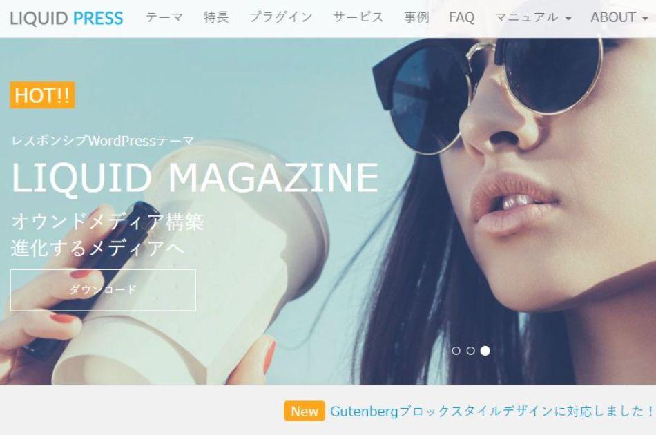 WordPressテーマLIQUID PRESS ブログ・HP スマホ対応 無料版あり